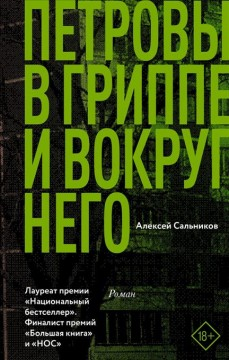 Petrovy v grippe i vokrug nego : roman cover image