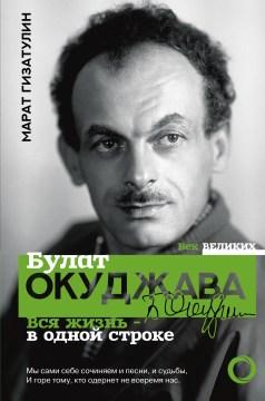 Bulat Okudzhava : vsi︠a︡ zhiznʹ -- v odnoĭ stroke cover image