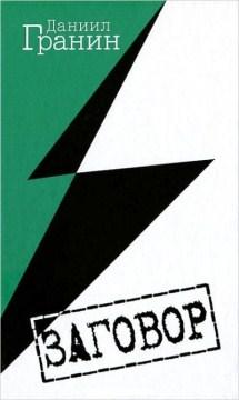 Zagovor cover image