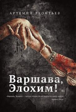 Varshava, Ėlokhim! : roman cover image