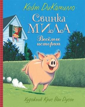 Svinka Mila : novye prikli︠u︡cheni︠ia︡ cover image