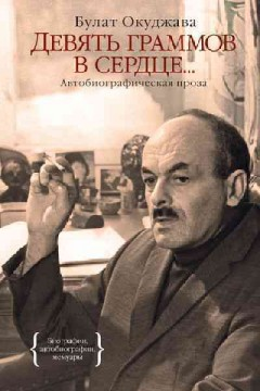 Devi︠a︡tʹ grammov v serdt︠s︡e... : roman, povesti, rasskazy cover image