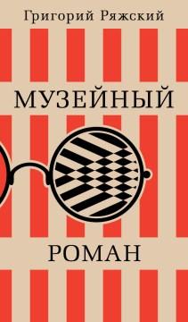 Muzeĭnyĭ roman cover image