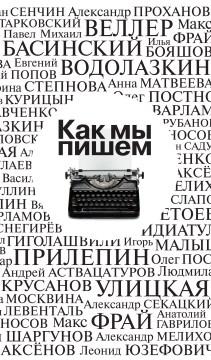 Kak my pishem : pisateli o literature, o vremeni, o sebe : ocherki cover image