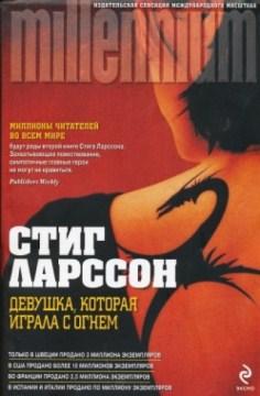 Devushka, kotorai︠a︡ igrala s ognem cover image