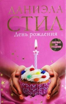 Denʹ rozhdeni︠ia︡ cover image