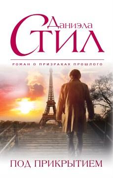 Pod prikrytiem : [roman] cover image