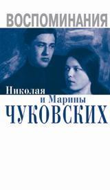 Vospominanii︠a︡ Nikolai︠a︡ i Mariny Chukovskikh cover image