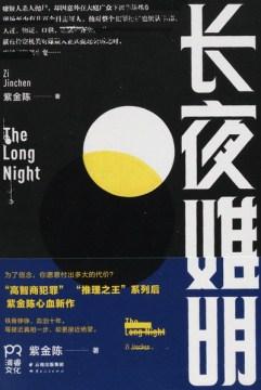 Chang ye nan ming cover image