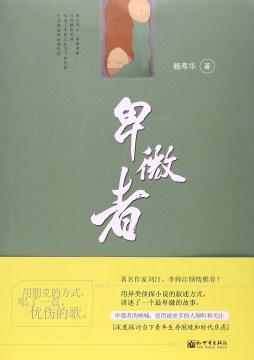 Bei wei zhe cover image