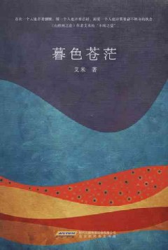 Mu se cang mang cover image