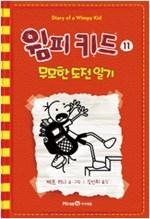 Wimp'i k'idŭ. 11 : Mumohan tojŏn ilgi cover image