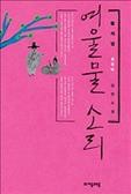 Yŏulmul sori : Hwang Sŏg-yŏng changp'yŏn sosŏl cover image
