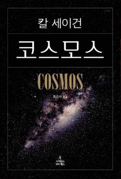 K'osŭmosŭ = Cosmos cover image