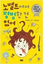 Nobelt'ŭ esŏ p'yŏngbŏm han kŏn ŏpsŏ cover image