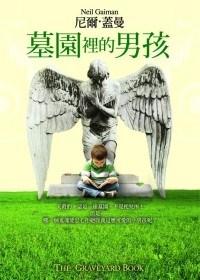 Mu yuan li de nan hai = The graveyard book cover image