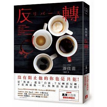 Fan zhuan = Ribāsu cover image