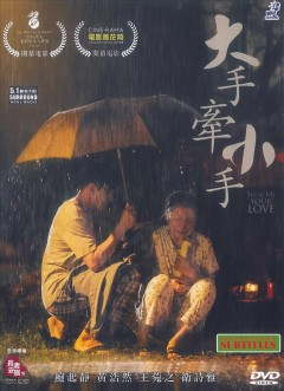 Da shou qian xiao shou = Show me your love