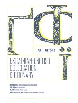 The Ukrainian-english Collocations Dictionary