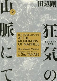 H.P. Lovecraft's At the mountains of madness. The second volume / adaptation and artwork by Gou Tanabe ; translated by Zack Davisson ; lettering and touchup by Steve Dutro.