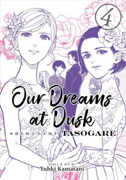 Our Dreams at Dusk Shimanami Tasogare 4