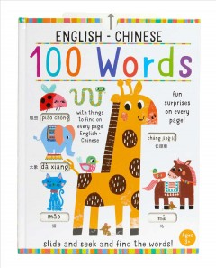 Slide and Seek : 100 Words English-chinese