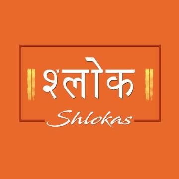 Shlokas : Hindu chants for children.