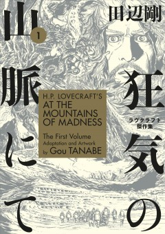 H.P. Lovecraft's At the Mountains of Madness, book cover