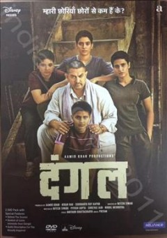Dangal book cover