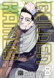 Golden kamuy. Volume 8 [graphic novel] / story and art by Satoru Noda ; translation/John Werry ; touch-up art & lettering/Steve Dutro. cover