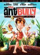 Cover for The ant bully