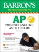 Cover for Barron's AP Chinese language and culture
