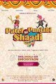 Cover for Patel Ki Punjabi Shaadi