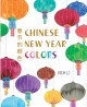 Cover for Chinese New Year colors