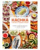 Cover for Kachka: a return to Russian cooking