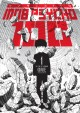 Cover for Mob psycho 100