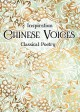 Cover for Chinese Voices: Classical Poetry
