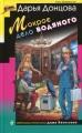 Cover for Mokroe delo vodi︠an︡ogo: roman