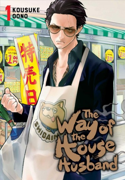 Cover of The Way of the House Husband