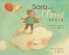 Sora and the cloud = Sora to kumo - Felicia Hoshino