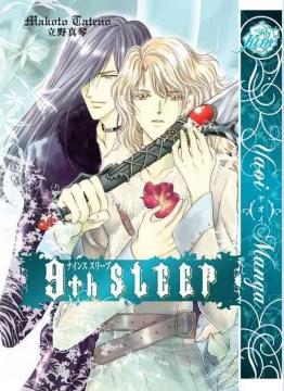 9th sleep. Makoto Tateno. - Makoto Tateno