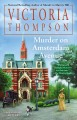 Murder on St. Nicholas Avenue : a gaslight mystery.