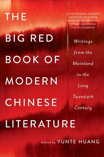 The Big Red Book of Modern Chinese Literature