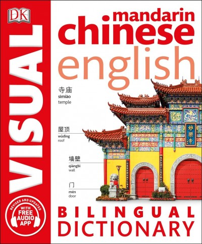 Mandarin Chinese English Bilingual Visual Dictionary