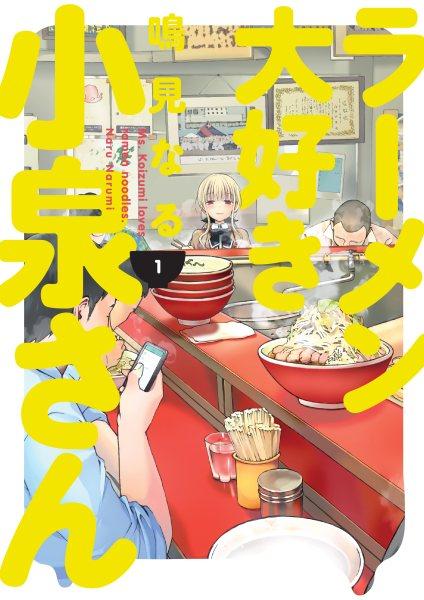 Ms. Koizumi Loves Ramen Noodles 1
