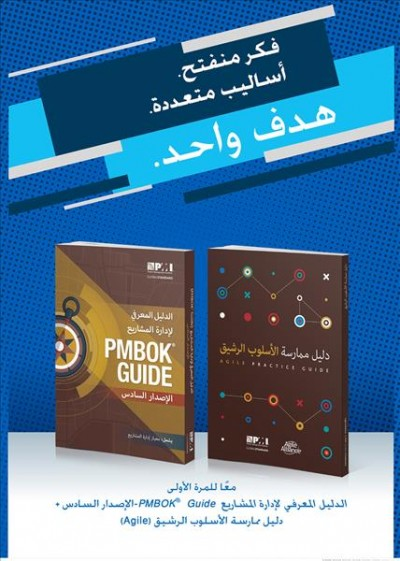 A Guide to the Project Management Body of Knowledge Pmbokr