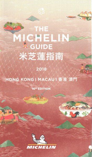 Michelin Red Guide 2018 Hong Kong & Macau