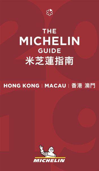 Michelin Red Guide 2019 Hong Kong Macau
