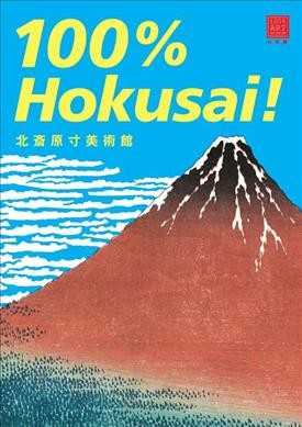 100% Hokusai! Works of Hokusai in Actual Size